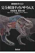 完全解剖ティラノサウルス / 最強恐竜進化の謎