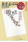 養老孟司特別授業『坊っちゃん』 / 読書の学校