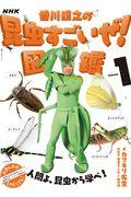 NHK「香川照之の昆虫すごいぜ!」図鑑 Volume 1