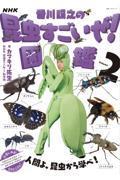 NHK「香川照之の昆虫すごいぜ!」図鑑 Volume 2