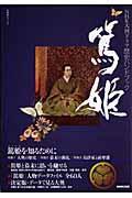 篤姫 / NHK大河ドラマ歴史ハンドブック