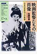 映画監督たちの肖像 / 日本の巨匠10人の軌跡