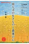 田んぼの生きものと農業の心 / NHKラジオテキスト