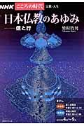 日本仏教のあゆみ / 信と行