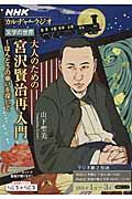 大人のための宮沢賢治再入門 / ほんとうの幸いを探して