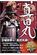 真田丸 / NHK大河ドラマ歴史ハンドブック