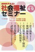 NHK社会福祉セミナー 2018年4月→2018年9月