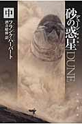 デューン砂の惑星 中 新訳版