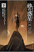 デューン砂の惑星 下 新訳版