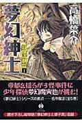 夢幻紳士 冒険活劇篇 1