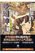 夢幻紳士 冒険活劇篇 2