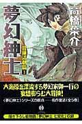 夢幻紳士 冒険活劇篇 3