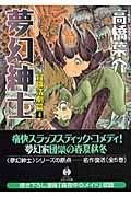 夢幻紳士 冒険活劇篇 4