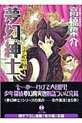 夢幻紳士 冒険活劇篇 5