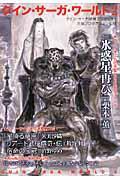 グイン・サーガ・ワールド 2 / グイン・サーガ続篇プロジェクト