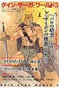 グイン・サーガ・ワールド 5 / グイン・サーガ続篇プロジェクト