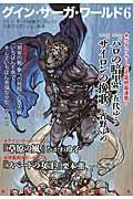 グイン・サーガ・ワールド 6 / グイン・サーガ続篇プロジェクト