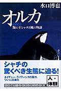 オルカ / 海の王シャチと風の物語