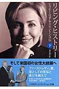 リビング・ヒストリー 下 / ヒラリー・ロダム・クリントン自伝