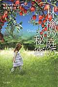 林檎の庭の秘密