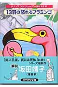 13羽の怒れるフラミンゴ