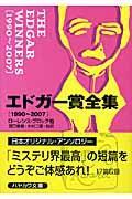 エドガー賞全集 1990~2007
