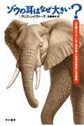 ゾウの耳はなぜ大きい? / 「代謝エンジン」で読み解く生命の秩序と多様性