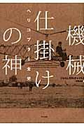 機械仕掛けの神 / ヘリコプター全史
