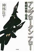 アンブロークンアロー / 戦闘妖精・雪風