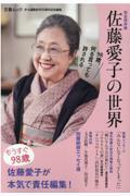 完全保存版 佐藤愛子の世界