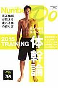 Sports Graphic Number Do vol.19(2015)