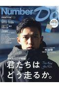 Sports Graphic Number Do vol.31 2018