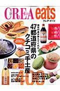 Crea due eats 2009 no 1