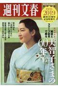 秘話とスクープ証言で綴る美智子さまの60年