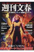週刊文春シネマ特別号「XーMEN」シリーズ最強ガイドブック