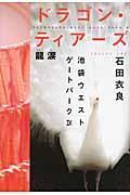 ドラゴン・ティアーズー龍涙 / 池袋ウエストゲートパーク9