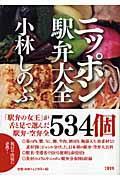 ニッポン駅弁大全