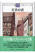 片手の音 / ベスト・エッセイ集'05年版