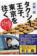 タクシー王子、東京を往く。 / 日本交通・三代目若社長「新人ドライバー日誌」