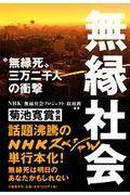 """無縁社会 / """"無縁死""""三万二千人の衝撃"""