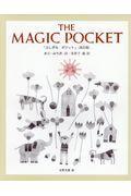 THE MAGIC POCKET「ふしぎなポケット」