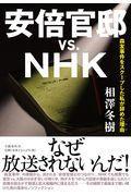 安倍官邸vs.NHK