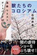 獣たちのコロシアム / 池袋ウエストゲートパーク 16