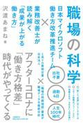 職場の科学 / 日本マイクロソフト働き方改革推進チーム×業務改善士が読み解く「成果が上がる働き方」