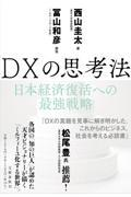 DXの思考法 / 日本経済復活への最強戦略