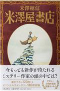 米澤屋書店