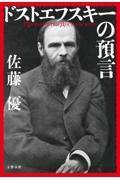 ドストエフスキーの預言