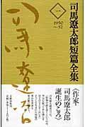 司馬遼太郎短篇全集 第1巻