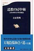 道教の房中術 / 古代中国人の性愛秘法