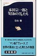 本田宗一郎と「昭和の男」たち